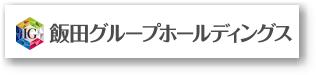 飯田グループ
