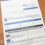 NECキャピタル株主優待