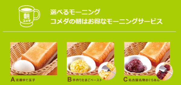 コメダ珈琲朝食