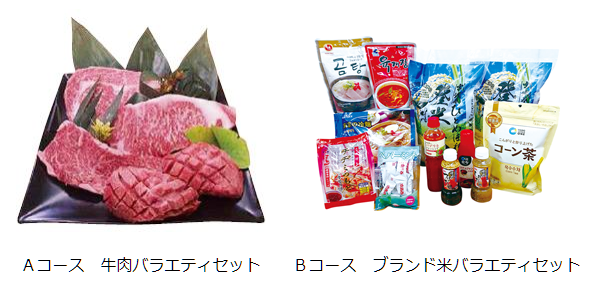 安楽亭株主優待ギフトセット