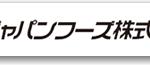 ジャパンフーズ