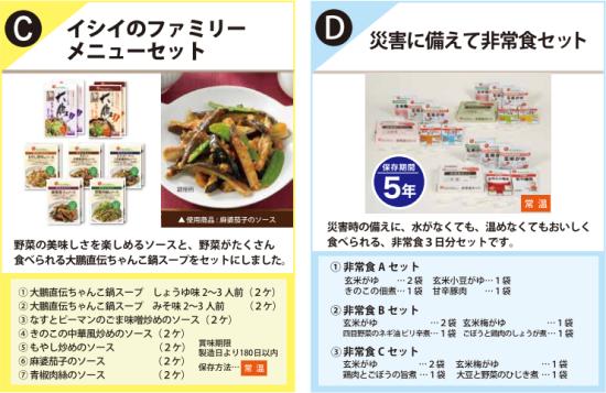 石井食品2017-2