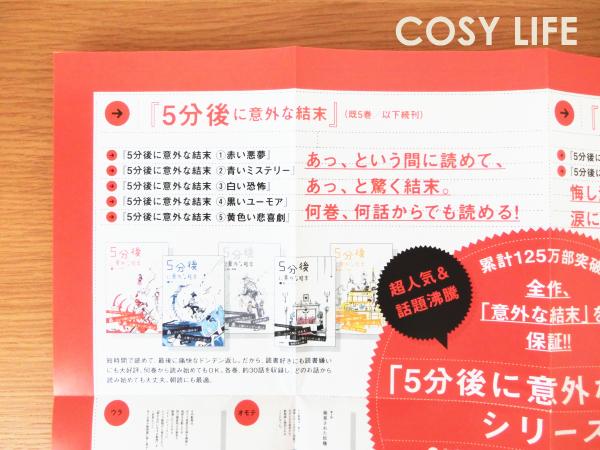 学研株主優待3