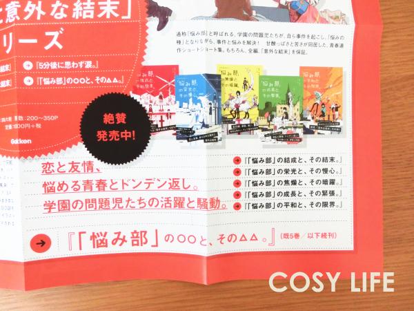 学研株主優待4