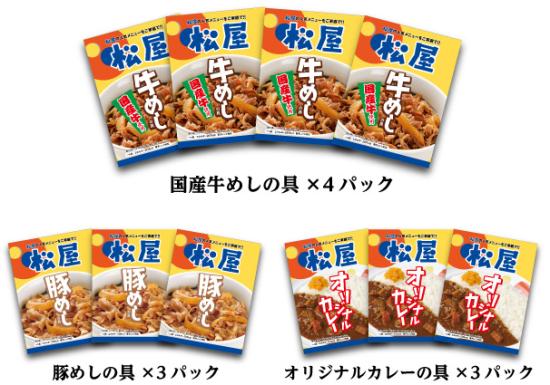 松屋フーズ自社製品