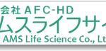 AFC-HDアムスライフサイエンス