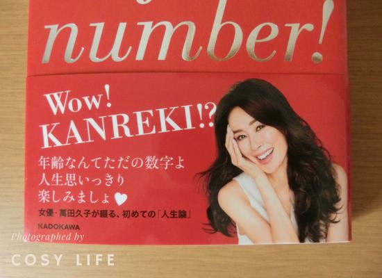 萬田久子さんの本