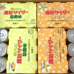 ジャパンフーズ房総サイダー
