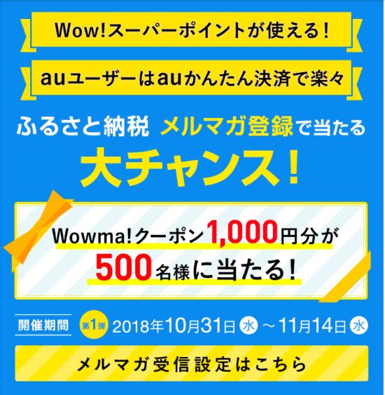 wowmaメルマガ登録キャンペーン