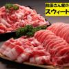 宮崎県都城市のふるさと納税 「前田さん家のスウィートポーク」しゃぶしゃぶ3kgセット