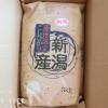 株主優待到着!前澤化成工業【7925】新潟県産コシヒカリ新米